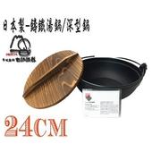 《日本岩鑄》南部鐵器-24cm健康鑄鐵鍋(附蓋)(21009)
