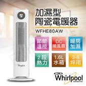 《惠而浦Whirlpool》加濕型PTC陶瓷電暖器 WFHE80AW