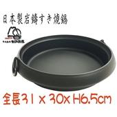 《日本岩鑄》南部鐵器-28cm壽喜燒鑄鐵鍋(20015)