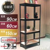 《JR創意生活》90x60x150公分 四層奢華黑色免螺絲角鋼架 行李箱架 鐵架 展示架 鞋櫃 角鋼 收納架 衣櫥(奢華黑色)