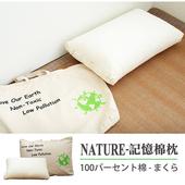 《莫菲思》戀香 NATURE天然環保記憶棉枕 (買送限量造型提袋)(環保記憶棉枕)