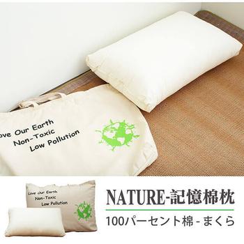 ★結帳現折★《莫菲思》戀香 NATURE天然環保記憶棉枕 (買送限量造型提袋)(環保記憶棉枕)