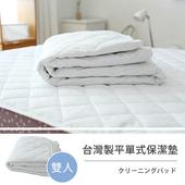 《莫菲思》台灣製純白宣言平單式緩水保潔墊 - 白色(雙人)