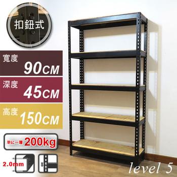 《JR創意生活》90x45x150公分 五層奢華黑色免螺絲角鋼架(奢華黑色)