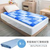 《莫菲思》戀香 舒柔雙彩格紋便攜型棉床墊(單人-青藍)