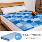 《莫菲思》戀香 舒柔雙彩格紋便攜型棉床墊(雙人-青藍)