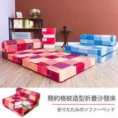 《莫菲思》戀香 經典幾何格紋可折疊沙發床 (雙色任選)(粉桃格紋)