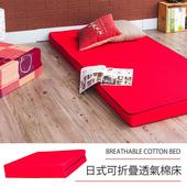 《莫菲思》戀香 日式可折疊拆洗超厚感8CM透氣二折棉床 (四色任選)(單人-烈火紅)