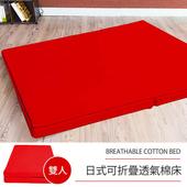 《莫菲思》戀香 日式可折疊拆洗超厚感8CM透氣二折棉床 (四色任選)(雙人-烈火紅)