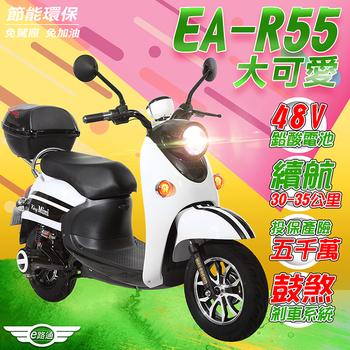 《e路通》(客約)EA-R55 大可愛  48V鉛酸 500W LED大燈 液晶儀表 電動車 (電動自行車)(白黑)