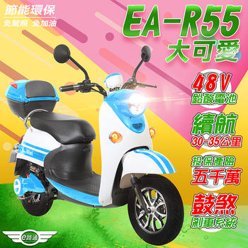 《e路通》(客約)EA-R55 大可愛  48V鉛酸 500W LED大燈 液晶儀表 電動車 (電動自行車)(白藍)