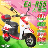 《e路通》(客約)EA-R55 大可愛  48V鉛酸 500W LED大燈 液晶儀表 電動車 (電動自行車)(白紅)
