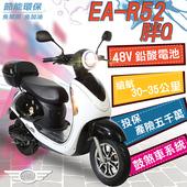 《e路通》(客約)EA-R52 胖Q 48V鉛酸 500W LED大燈 液晶儀表 電動車 (電動自行車)(黑白)