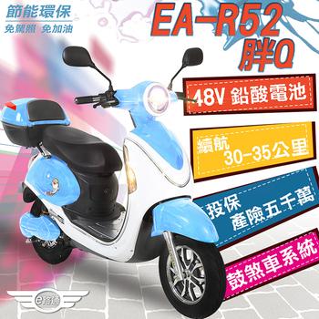 《e路通》(客約)EA-R52 胖Q 48V鉛酸 500W LED大燈 液晶儀表 電動車 (電動自行車)(白藍)