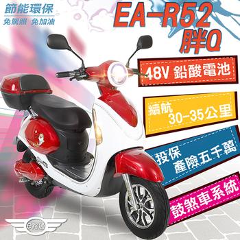 《e路通》(客約)EA-R52 胖Q 48V鉛酸 500W LED大燈 液晶儀表 電動車 (電動自行車)(白紅)