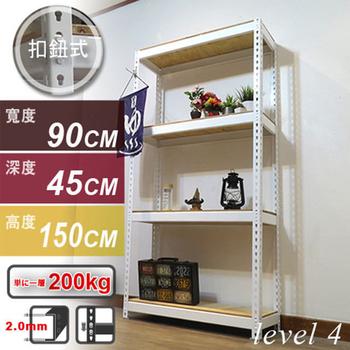 《JR創意生活》90x45x150公分 四層經典白色免螺絲角鋼架(經典白色)