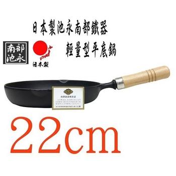 《日本岩鑄》南部鐵器-22cm輕量鑄鐵鍋(414500)