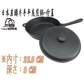 《日本岩鑄》南部鐵器-24cm平底鍋(附蓋)(24112)