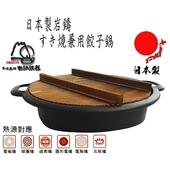 《日本岩鑄》南部鐵器-鑄鐵餃子鍋(附蓋)(20044)