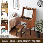 《C&B》黛莉工業風兩用書桌化妝桌椅組(胡桃色)