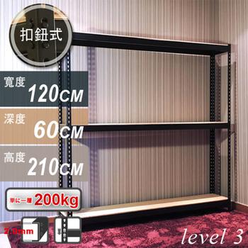 《JR創意生活》120x60x210公分 三層奢華黑色免螺絲角鋼架 行李箱架 鐵架 展示架 鞋櫃 角鋼 收納架 衣櫥(奢華黑色)
