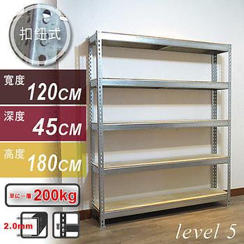 《JR創意生活》120x45x180公分 五層鍍鋅免螺絲角鋼架 行李箱架 鐵架 展示架 鞋櫃 角鋼 收納架 衣櫥(鍍鋅)