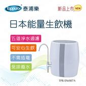 《【Toppuror 泰浦樂】》日本能量五道生飲機(TPR-DW007A)