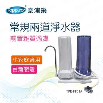 《【Toppuror 泰浦樂】》常規兩道淨水器(TPR-FT01A)
