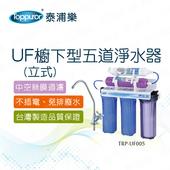 《【Toppuror 泰浦樂】》常規UF五道淨水器_立式(TPR-UF005)