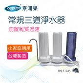 《【Toppuror 泰浦樂】》常規三道淨水器(TPR-FT02A)