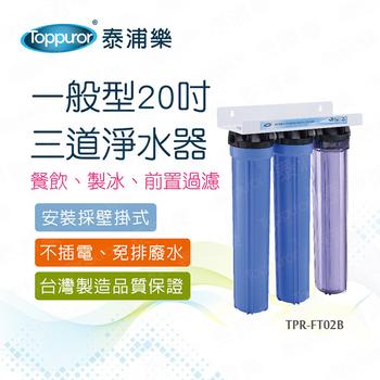 《【Toppuror 泰浦樂】》一般型20吋三道淨水器(TPR-FT02B)