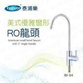 《【Toppuror 泰浦樂】》優雅彎形- RO龍頭(RF-04)