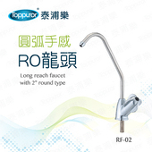 《【Toppuror 泰浦樂】》圓弧手感- RO龍頭(RF-02)