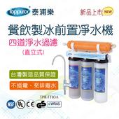 《【Toppuror 泰浦樂】》餐飲製冰前置四道淨水機_立式(TPR-FT03A)