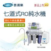 《【Toppuror 泰浦樂】》七道式RO純水機(TPR-RO008_本機含基本安裝)