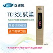 《【Toppuror 泰浦樂】》TDS測試筆(IA-28)