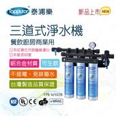 《【Toppuror 泰浦樂】》商用三道餐飲廚房淨水機(TPR-WS02B)