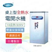 《【Toppuror 泰浦樂】》全熱水開水機10公升 /220V_本機含基本安裝(TPR-WD13)