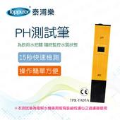 《【Toppuror 泰浦樂】》PH酸鹼測試筆(TPR-TA01A)