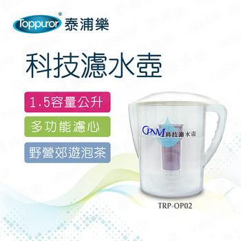 《【Toppuror 泰浦樂】》科技濾水壺(TPR-OP02)
