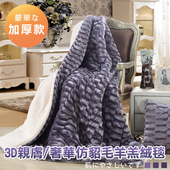 《Betrise》【Betrise】 三色選 3D親膚/奢華仿貂毛羊羔絨雙面毯180*200(激厚加大升級款)(迷戀紫)