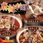 《極鮮配》麻辣三重奏(麻辣三寶+臭豆腐+五更腸旺)(1組入)