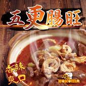 《極鮮配》麻辣五更腸旺 (1050G/包)(1包入)