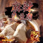 《極鮮配》麻辣臭豆腐 (1200G/包)(1包入)