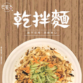 《巴蜀香》乾拌麵(乾)(420g/盒)