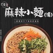 《巴蜀香》麻辣小麵(湯)(380g/盒)