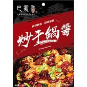 《巴蜀香》炒干鍋醬200g/袋