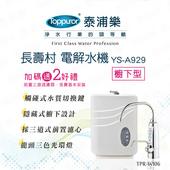 《【Toppuror 泰浦樂】》長壽村廚下型電解水機YS-A929(TPR-WI06本機送免費基本安裝)