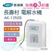 《【Toppuror 泰浦樂】》長壽村電解水機AK-1250S(TPR-WI05本機送免費基本安裝)