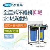 《【Toppuror 泰浦樂】》全屋式不鏽鋼抑垢水塔過濾器(TPR-WS07B)